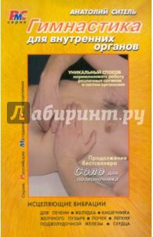 Гимнастика для внутренних органов