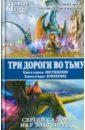 Обложка Три дороги во Тьму. Книга 1: Постижение. Книга 2: Изменение