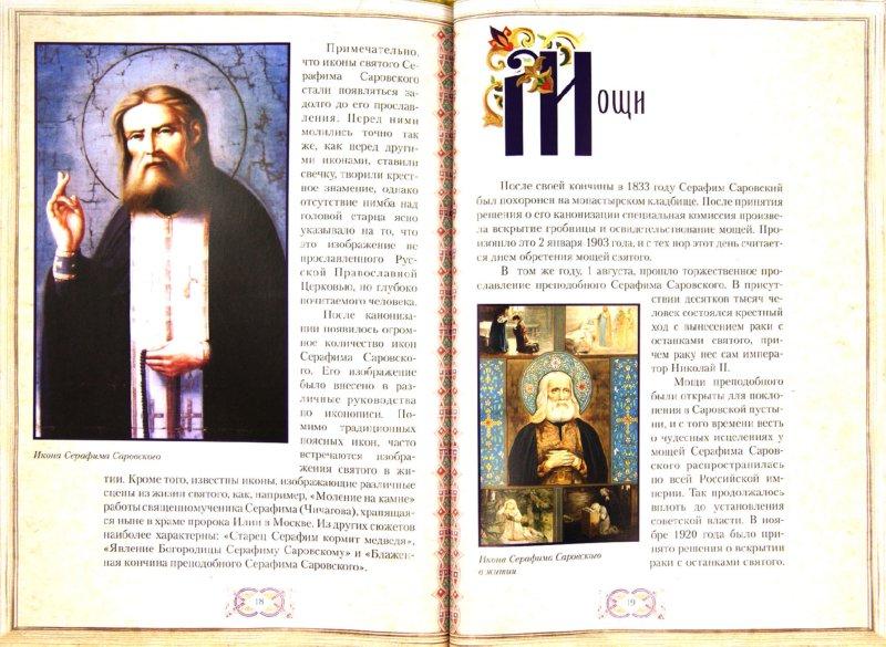 Иллюстрация 1 из 6 для Преподобный Серафим Саровский - Михаил Шахов   Лабиринт - книги. Источник: Лабиринт