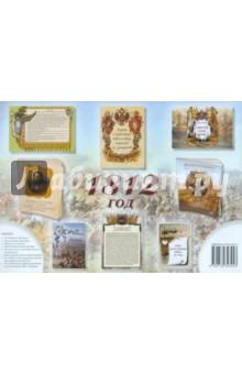 Комплект из брошюр 1812 владимир бутенко державы верные сыны