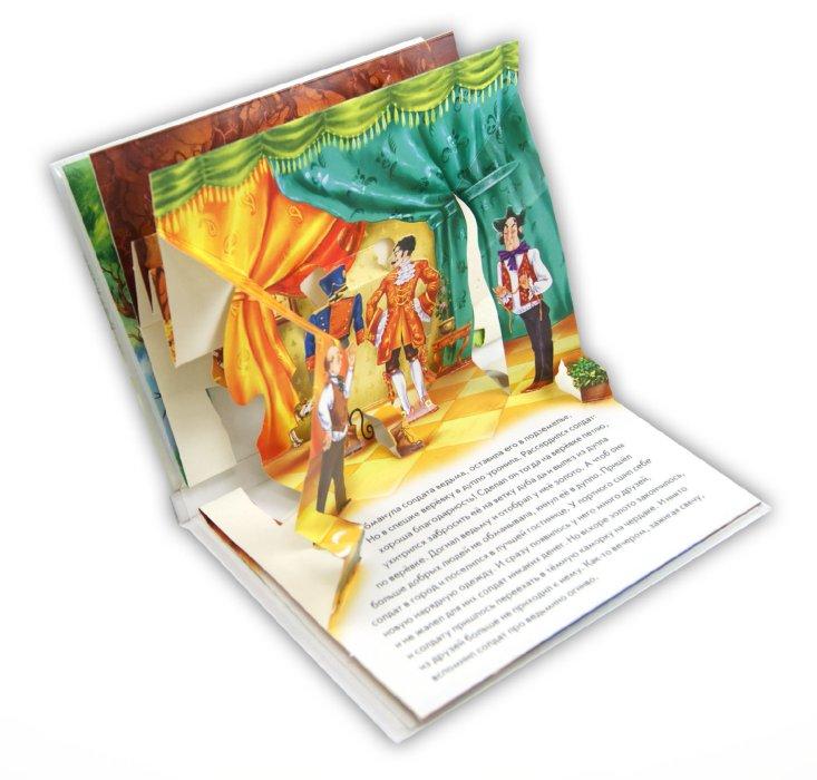 Иллюстрация 1 из 5 для Огниво | Лабиринт - книги. Источник: Лабиринт