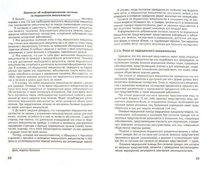 Иллюстрация 1 из 12 для Права пациента: у врача и в больнице - Антон Гусев   Лабиринт - книги. Источник: Лабиринт