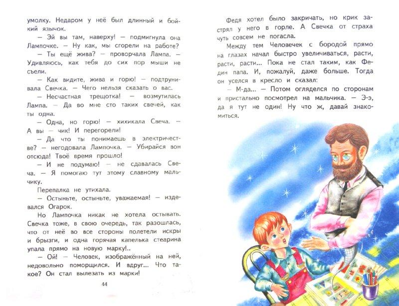 Иллюстрация 1 из 24 для Ленивый вареник - Кумма, Рунге | Лабиринт - книги. Источник: Лабиринт