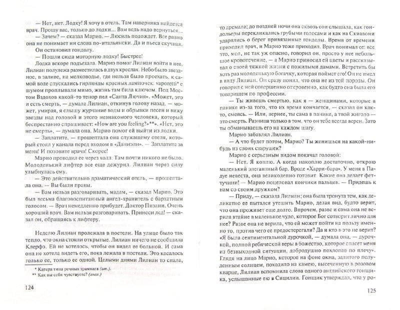 Иллюстрация 1 из 40 для Жизнь взаймы - Эрих Ремарк   Лабиринт - книги. Источник: Лабиринт