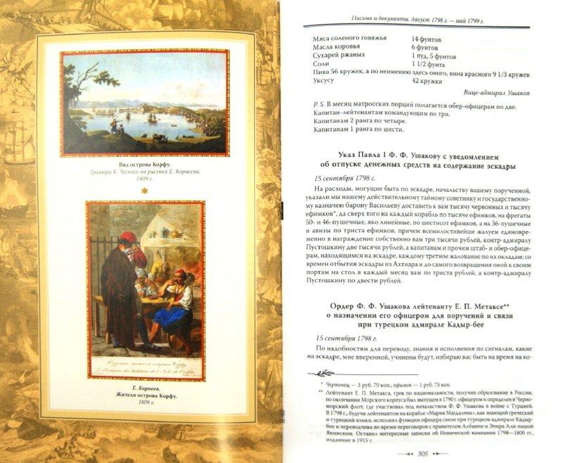 Иллюстрация 1 из 22 для Святое русское воинство. Ключ к Адриатике - Федор Ушаков   Лабиринт - книги. Источник: Лабиринт