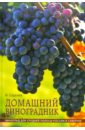 Сергеев Николай Георгиевич Домашний виноградник