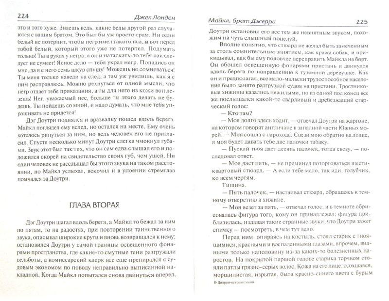Иллюстрация 1 из 10 для Джерри-островитянин. Майкл, брат Джерри - Джек Лондон   Лабиринт - книги. Источник: Лабиринт