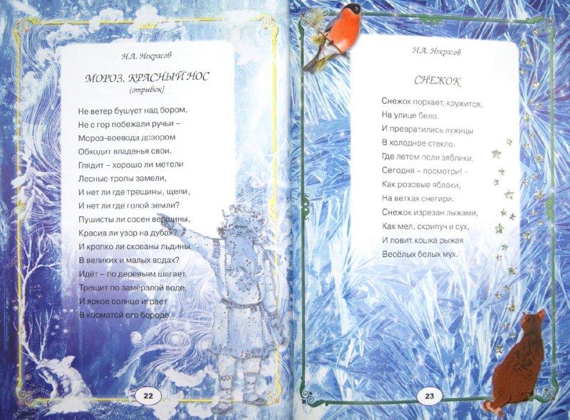 Иллюстрация 1 из 7 для Добрые стихи для наших детей   Лабиринт - книги. Источник: Лабиринт