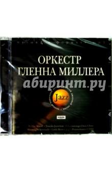 Zakazat.ru: Оркестр Гленна Миллера (CDmp3). Миллер Гленн