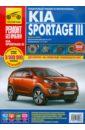 Kia Sportage III. Выпуск с 2010 г. Руководство по эксплуатации, техническому обслуживанию и ремонту