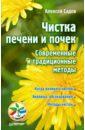 Садов Алексей Чистка печени и почек. Современные традиционные методы