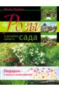 Тадеуш Юлия Евгеньевна Розы в дизайне вашего сада. Комплект (книга + 2 пакета семян цветов)