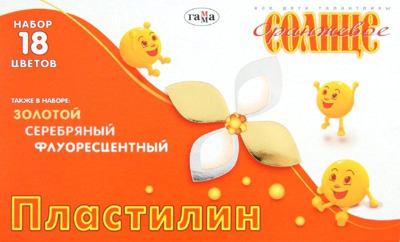 """Иллюстрация 1 из 2 для Пластилин """"Оранжевое солнце"""" 18 цветов, со стеком (280040)   Лабиринт - игрушки. Источник: Лабиринт"""