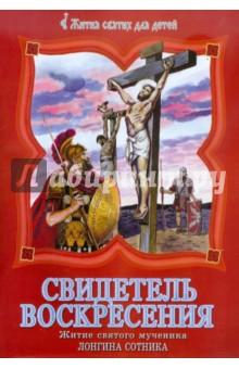 Свидетель Воскресения. Житие святого мученика Лонгина Сотника