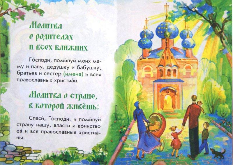 Иллюстрация 1 из 11 для Молись, дитя! Детский православный молитвослов | Лабиринт - книги. Источник: Лабиринт