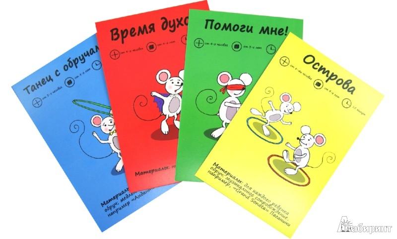 Иллюстрация 1 из 5 для Чуткие ушки! Комплект карточек   Лабиринт - книги. Источник: Лабиринт