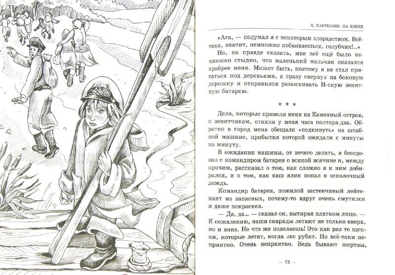 Иллюстрация 1 из 12 для Стихи и рассказы о Великой Отечественной войне | Лабиринт - книги. Источник: Лабиринт