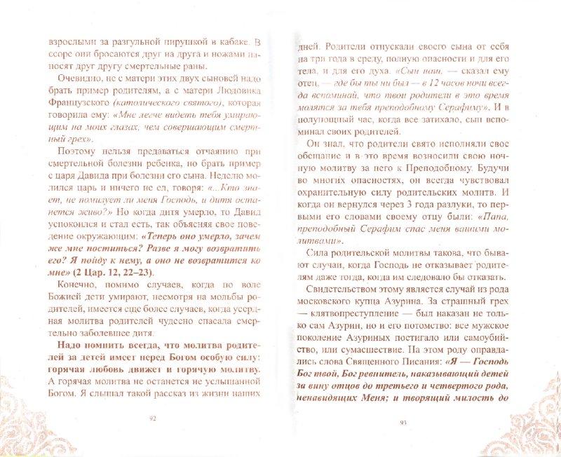Иллюстрация 1 из 2 для Первые шаги: от крещения до венчания | Лабиринт - книги. Источник: Лабиринт