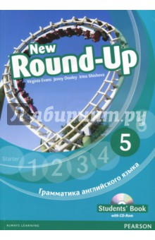 New Round-Up. 5. Грамматика английского языка. Students' Book (+CD) change up intermediate teachers pack 1 audio cd 1 cd rom test maker