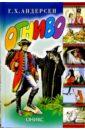 Андерсен Ханс Кристиан Огниво и другие сказки росмэн сборник самые красивые сказки ханс кристиан андерсен