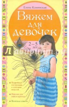 Вяжем для девочек 2-5 лет