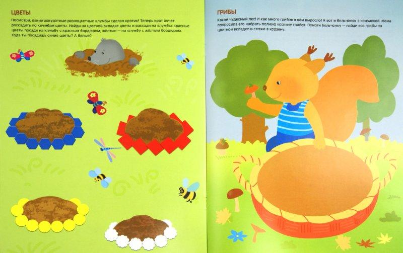 Иллюстрация 1 из 32 для Чудесные наклейки. Подбери правильно - Дарья Колдина | Лабиринт - книги. Источник: Лабиринт