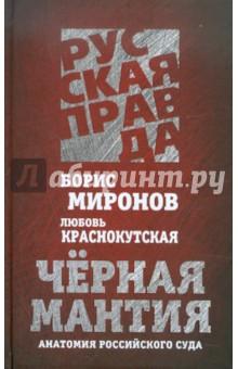 Черная мантия. Анатомия российского суда