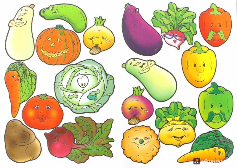 Иллюстрация 1 из 13 для Собери овощи | Лабиринт - книги. Источник: Лабиринт