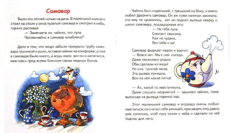 Иллюстрация 1 из 6 для Воробьишко - Максим Горький   Лабиринт - книги. Источник: Лабиринт