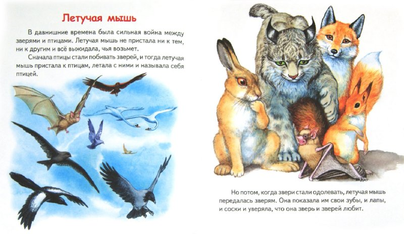 Иллюстрация 1 из 13 для Лев и мышь - Лев Толстой | Лабиринт - книги. Источник: Лабиринт