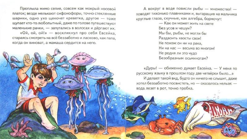 Иллюстрация 1 из 8 для Случай с Евсейкой - Максим Горький | Лабиринт - книги. Источник: Лабиринт