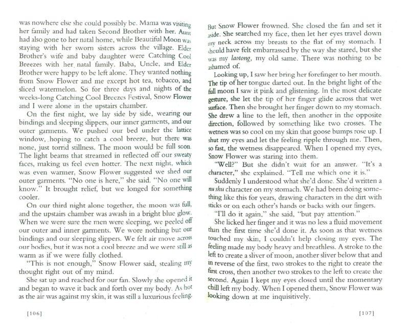 Иллюстрация 1 из 2 для Snow Flower and the Secret Fan - Lisa See   Лабиринт - книги. Источник: Лабиринт