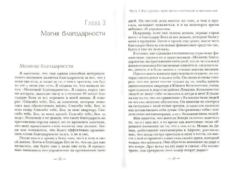 Иллюстрация 1 из 5 для Знайте, что вы любимы: техники самоисцеления для всех - Филена Брюс   Лабиринт - книги. Источник: Лабиринт
