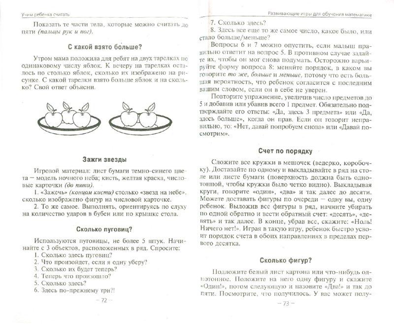 Иллюстрация 1 из 10 для Как научить ребенка считать - Елена Черенкова | Лабиринт - книги. Источник: Лабиринт