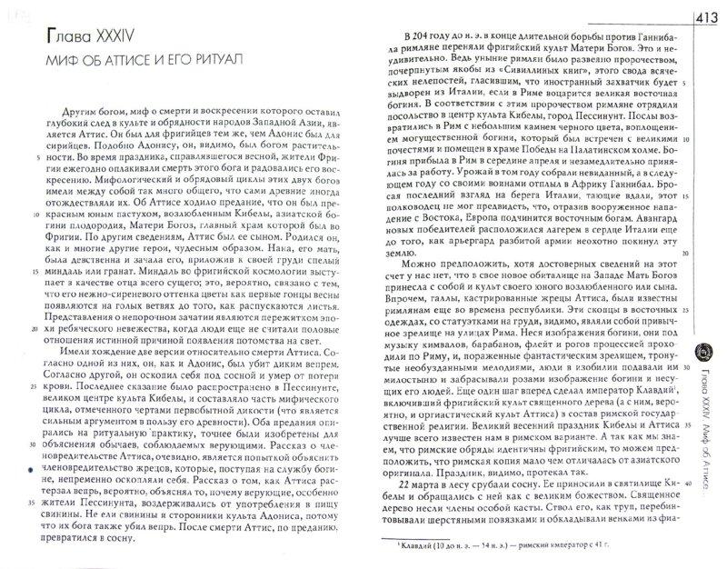 Иллюстрация 1 из 8 для Золотая ветвь. Исследования магии и религии - Дж. Фрейзер | Лабиринт - книги. Источник: Лабиринт