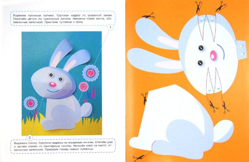 Иллюстрация 1 из 16 для Объемные аппликации. Красавец мухомор | Лабиринт - книги. Источник: Лабиринт