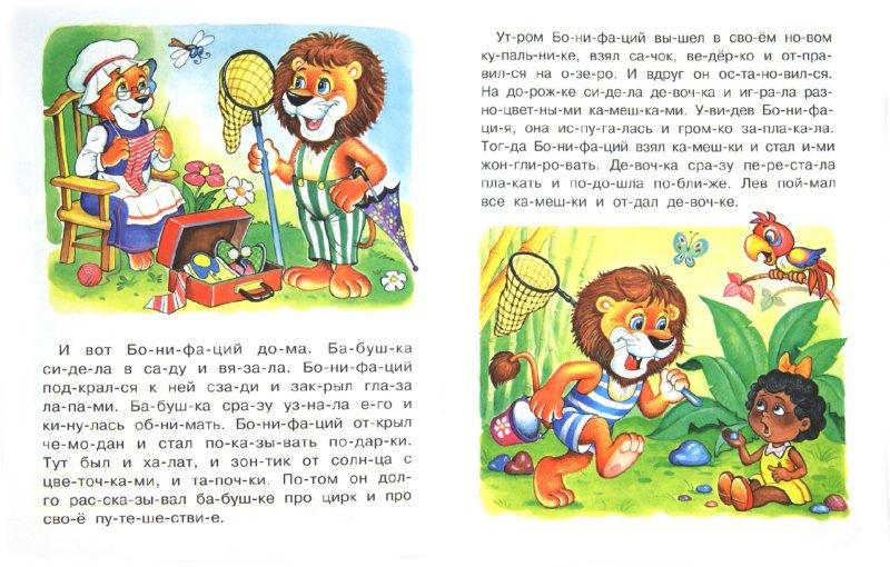 Иллюстрация 1 из 5 для Читаем по слогам. Каникулы Бонифация - Федор Хитрук   Лабиринт - книги. Источник: Лабиринт
