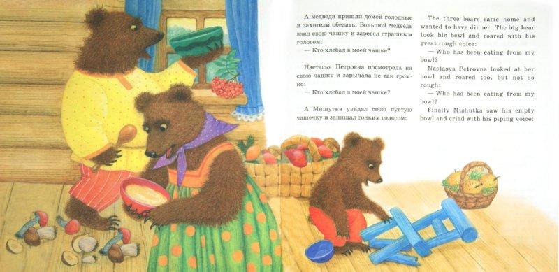 Иллюстрация 1 из 16 для Три медведя | Лабиринт - книги. Источник: Лабиринт
