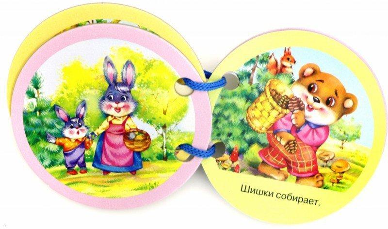 Иллюстрация 1 из 6 для Мишка косолапый | Лабиринт - книги. Источник: Лабиринт