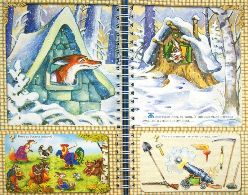 Иллюстрация 1 из 16 для Умные сказки | Лабиринт - книги. Источник: Лабиринт