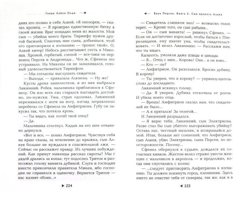 Иллюстрация 1 из 12 для Внук Персея. Книга 2. Сын хромого Алкея - Генри Олди | Лабиринт - книги. Источник: Лабиринт