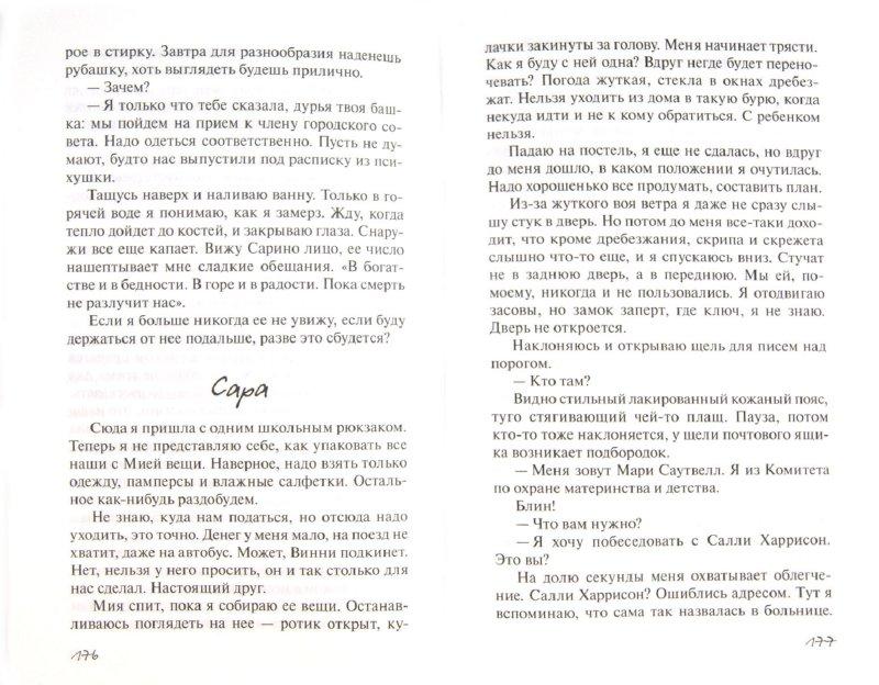 Иллюстрация 1 из 27 для Числа. Хаос. Книга 2 - Рейчел Уорд   Лабиринт - книги. Источник: Лабиринт