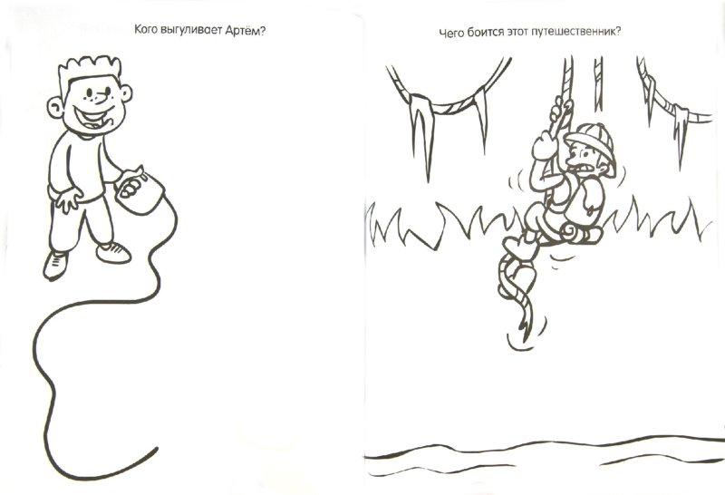 Иллюстрация 1 из 14 для Невероятные истории. Книга детского творчества для мальчиков | Лабиринт - книги. Источник: Лабиринт