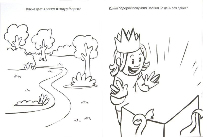 Иллюстрация 1 из 17 для Хочу быть принцессой. Книга детского творчества для девочек | Лабиринт - книги. Источник: Лабиринт