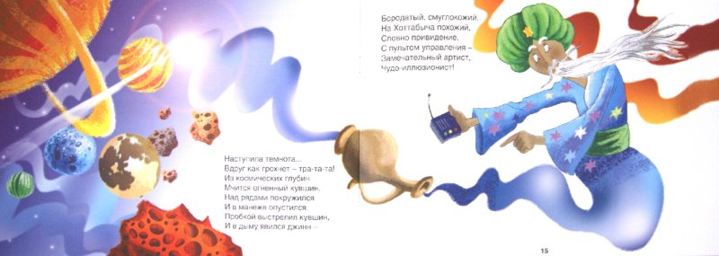 Иллюстрация 1 из 19 для Детворе на удивленье цирковое представленье - Леонид Куксо | Лабиринт - книги. Источник: Лабиринт