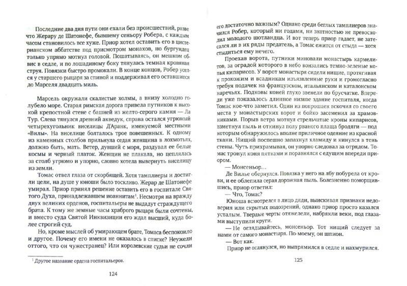 Иллюстрация 1 из 9 для Тамплиеры. Книга первая. Рыцарь Феникса - Юрий Сазонов | Лабиринт - книги. Источник: Лабиринт