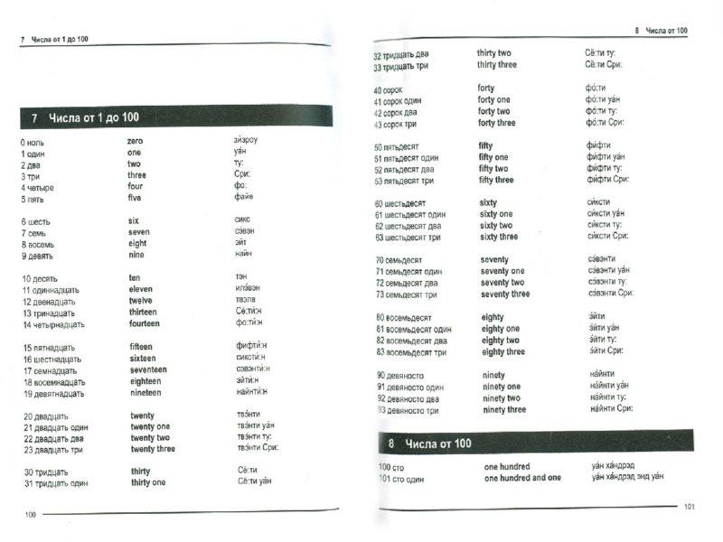 Иллюстрация 1 из 18 для Русско-английский разговорник (UK). Самые нужные слова и фразы | Лабиринт - книги. Источник: Лабиринт