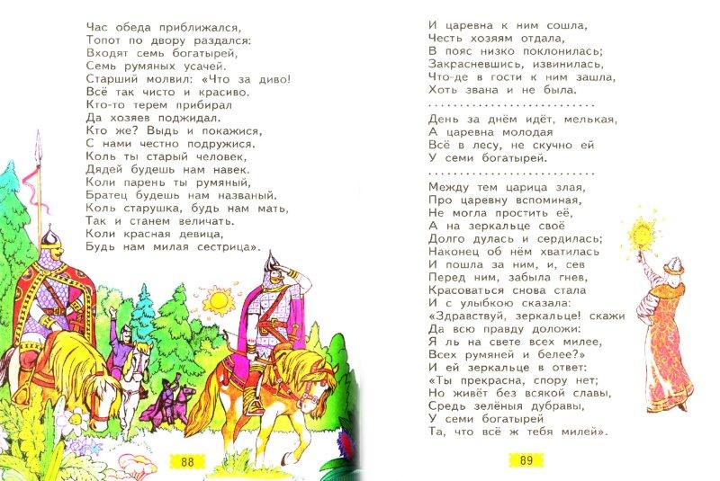 Иллюстрация 1 из 27 для Литературное чтение. Учебник для 3 класса. В 2-х частях. ФГОС - Виктория Свиридова | Лабиринт - книги. Источник: Лабиринт