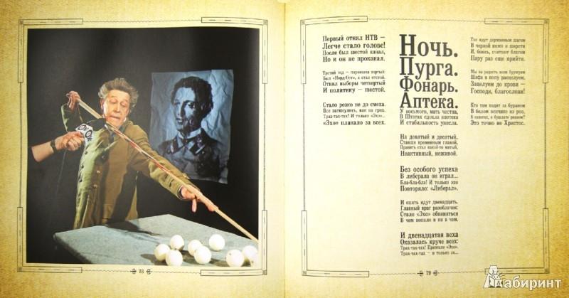 Иллюстрация 1 из 17 для Гражданин Поэт. На смерть проекта (+DVD) - Быков, Ефремов   Лабиринт - книги. Источник: Лабиринт