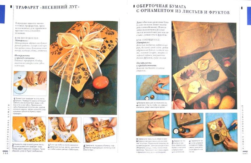 Иллюстрация 1 из 17 для Квиллинг, декупаж, папье-маше, декор и прочие чудеса из бумаги - Люси Пейнтер | Лабиринт - книги. Источник: Лабиринт